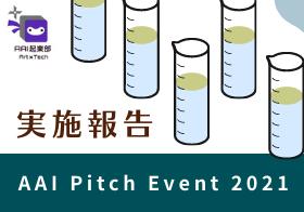 【実施報告】AAI Pitch Event 2021 (第1回)part II