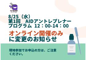 【8/25(第1回)】完全オンライン実施への変更