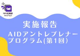 【報告】AIDアントレプレナープログラム 第1回 オープニングセレモニーを開催ました!