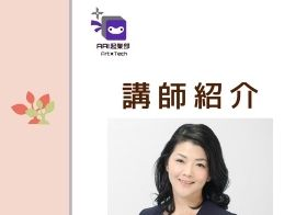 【講師紹介】AIDアントレプレナープログラム(第4回)
