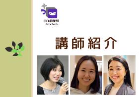 【講師紹介】AIDアントレプレナープログラム(第1回、第2回)