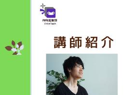 【講師紹介】AIDアントレプレナープログラム(第3回)