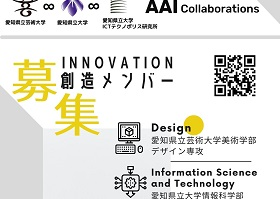 芸大デザイン科 ✕ 県大情報科学部で「創造ミーティング」を開催します!